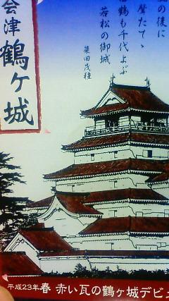 鶴ヶ城イメ