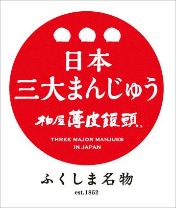 日本三大饅頭
